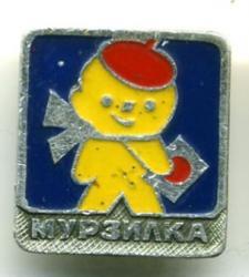 детский фестиваль Мурзилка