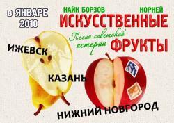 afisha_Iskkusstvennye_frukty.jpg