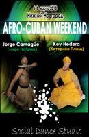 афро-кубанский уик-енд