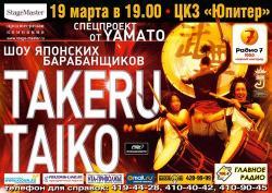 """Шоу японских барабанщиков """"TAKERU"""""""