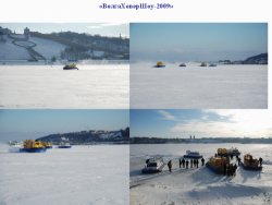 ВолгаХоверШоу-2010