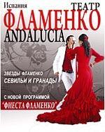 Театр ФЛАМЕНКО ANDALUCIA