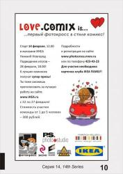 Фотокросс «LOVE. COMIX