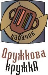 Дружковa Кружкa