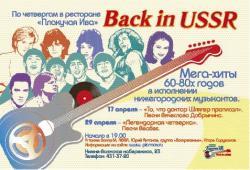 Back_in_USSR.jpg
