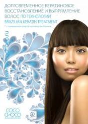 Бразильское выпрямление волос от компании «Технология стиля»