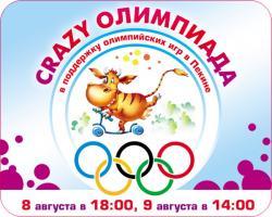 olimp_big.jpg