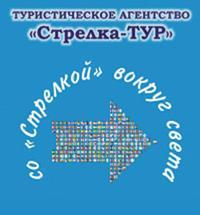 Strelka-tur1_0.jpg