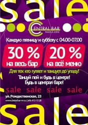 Bezymyannyy-1-sale.jpg
