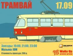 afisha_tramvaj2_2.jpg