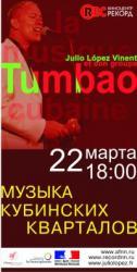 Квартет ТУМБАО – группа профессиональных музыкантов, играющих кубинскую музыку