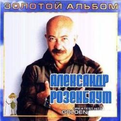 aleksandr_rozenbaum_zolotojj_albom_20071.jpg