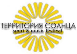 Территория Солнца - фестиваль музыки и спорта