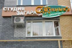 студия загара Солнышко, салоны красоты Нижний Новгород