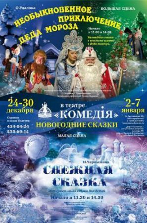 Мисс нижний новгород - 2016 - пятница, 28 октября 2016 - театр комедия - нижний новгород - фотография 124 из 472