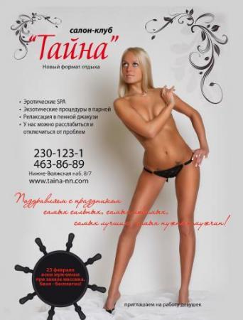 eroticheskiy-massazh-vk-nizhniy-novgorod
