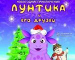 Novogodnie_prikljucheniya_Luntika.jpg