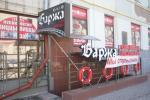"""пивной ресторан """"Баржа"""""""
