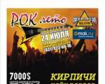 "Билет на ""Рок-лето"" , Нижний Новгород"