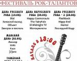 фестиваль рок-талантов