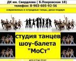 студия танцев, танцы