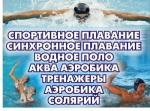 бассейн, НОУ ДОД «Ника»