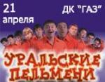 """КВН-шоу""""Уральские пельмени"""""""