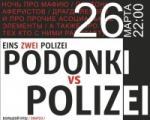 Подонки vs Полицейские, клубы