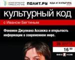 Иван Бегтин в проекте «Культурный код»