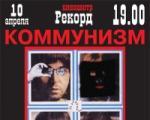 «КОММУНИЗМ» в Нижнем Новгороде, концерты