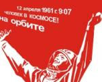 """Концерт """"108 минут: песни покорителей космоса"""""""