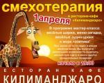 Смехотеропия 1 апреля в ресторане-кафе «Килиманджаро»
