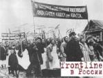 «Frontline в России» представляет фильм «Расслоение»