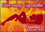 пип-шоу, стриптиз, Сормово
