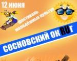 """Фестиваль молодежных культур """"Сосновский ОкRUг"""