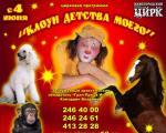 Гастроли новой программы «Клоун моего детства!», цирк