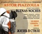 BUENAS NOCHES, концерты