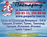 """туристическая компания """"Паспарту"""""""