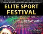 Спортивно-музыкальный праздник  «ELITE SPORT FESTIVAL»