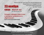 Koncert.2011.11.23.Afisha-1.jpg