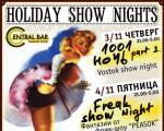 Central Вar представляет: HOLIDAY SHOW NIGHTS, клубы