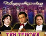 Tri_tenora.jpg