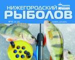 """""""Нижегородский рыболов"""""""