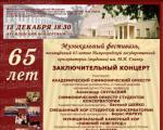 Koncert.2011.12.13.Afisha.NNGK_.Yubiley.65-let_240.Kb_.jpg
