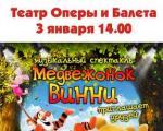 Vinni_puh_inet_Nizhniy_03.01.JPG