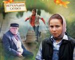 zolotaya_rybka1321869532_zolotaja.jpg