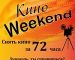 Киноweekend - Сними кино за 72 часа!