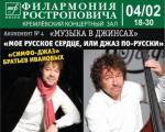 Ab.4_Bratya_Ivanovy_4.02.jpg
