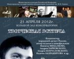 Afisha_Artemev.jpg