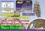 Sormovskiy_park_A5.jpg